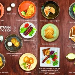 Ресторан №193
